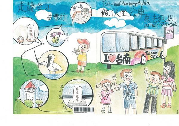 105蔡玉堃-做伙坐公車來去辶日迌-1