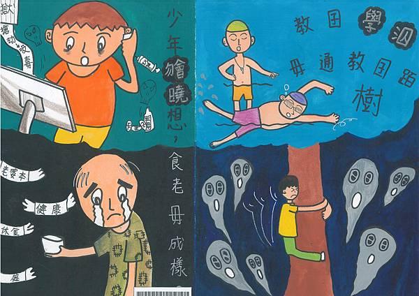 102陳佑瑄-一樣米飼百樣人-1