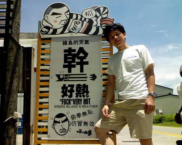 幹~綠島真的很熱.JPG