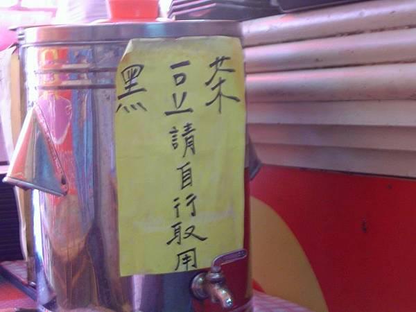 免費的黑豆茶.JPG