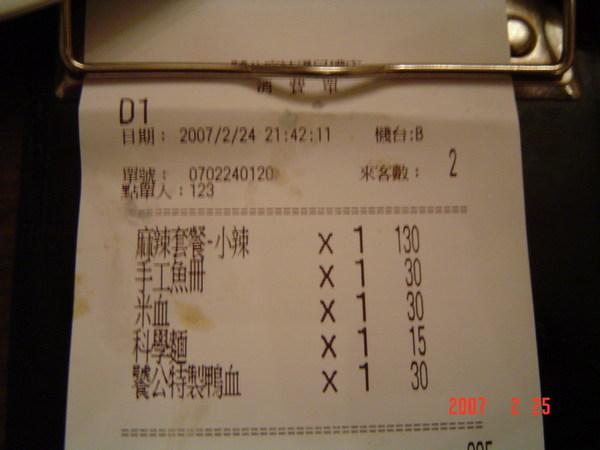 饕公麻辣燙1