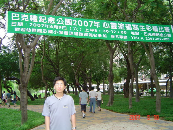 台南市立文化中心~巴克禮公園
