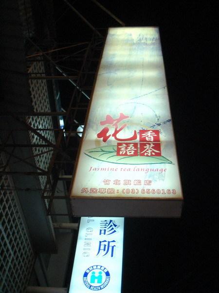 花香茶語2