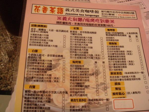 花香茶語3