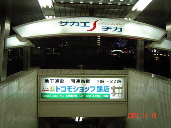 名古屋街景2