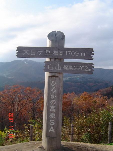 名古屋週邊風景13