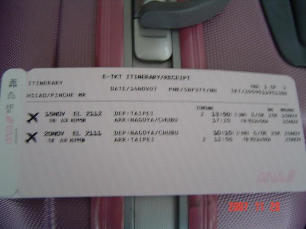 回程機票1