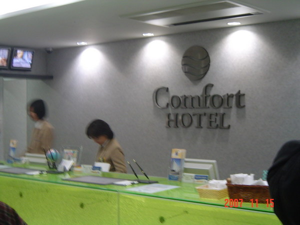 康佛特名古屋機場飯店1