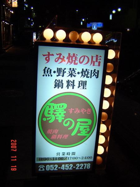 晚餐~火鍋店
