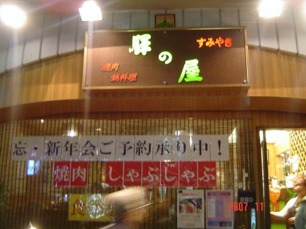 晚餐~火鍋店1