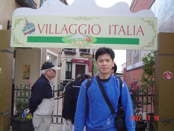 義大利村9