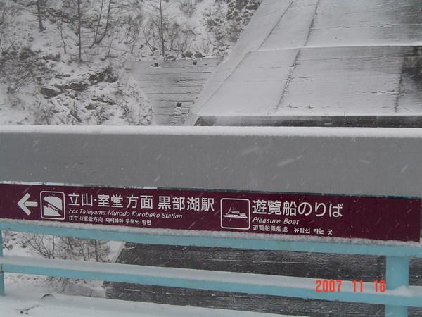 黑部立山雪景11