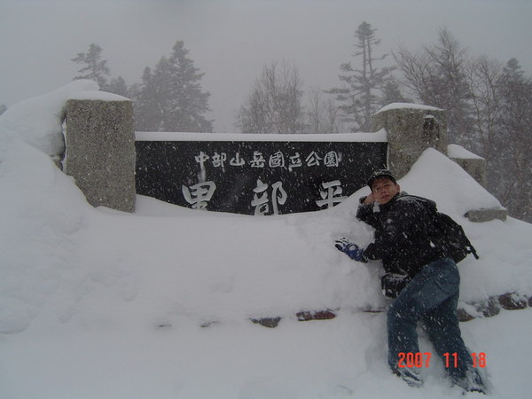 黑部立山雪景15