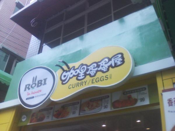 育樂街~珈哩蛋蛋屋