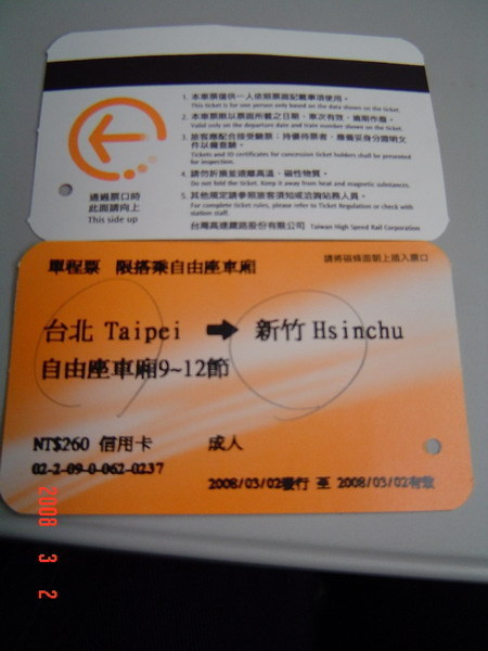 台北高鐵1