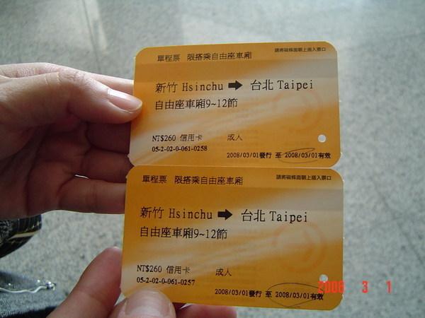 新竹高鐵1