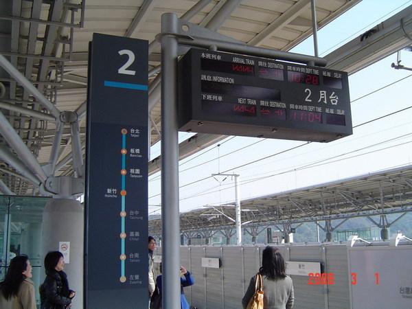 新竹高鐵5