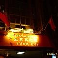 土耳其之屋