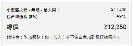 江坂訂價.png
