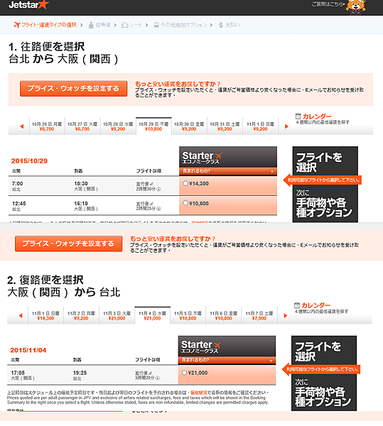 捷星2015促年底及次年.png