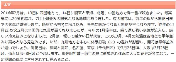 0224Ten本文.png