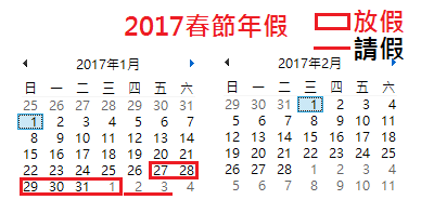 2017年假.png