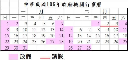 月曆.png