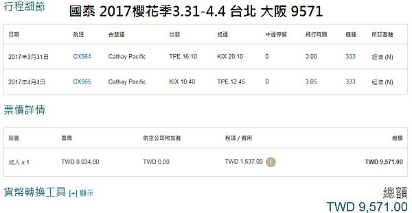 1050701國泰台北大阪櫻花.png
