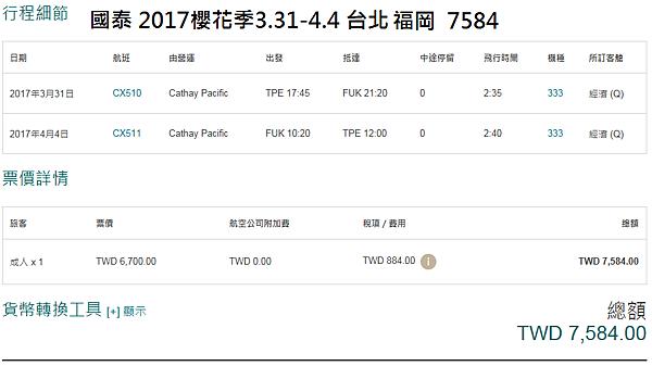 1050701國泰台北福岡櫻花.png