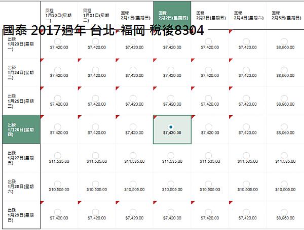 1050701國泰台北福岡.png