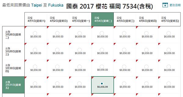 國泰櫻花季fuk.png