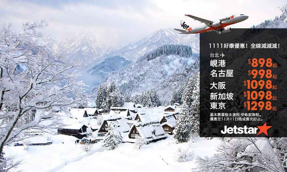 日本捷星.jpg