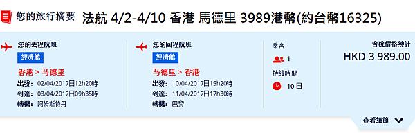 法航香港2.png