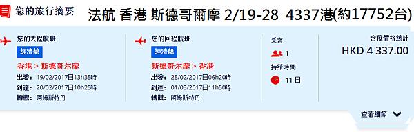法航香港3.png