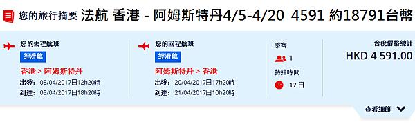 法航香港5.png