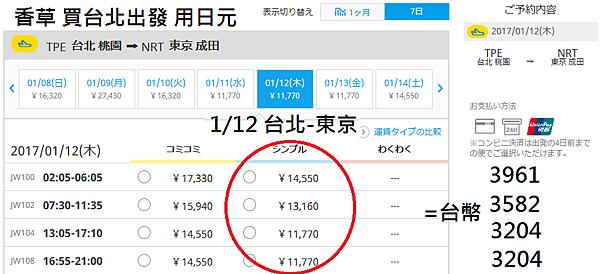 香草日元.png