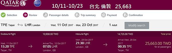 台北LHR卡達10月.png