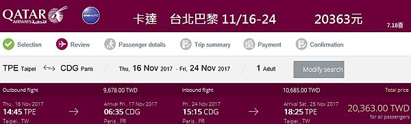 台北巴黎卡達11月.png