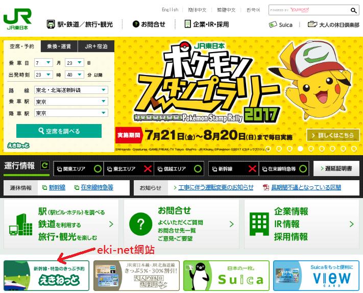 JR東網站.png