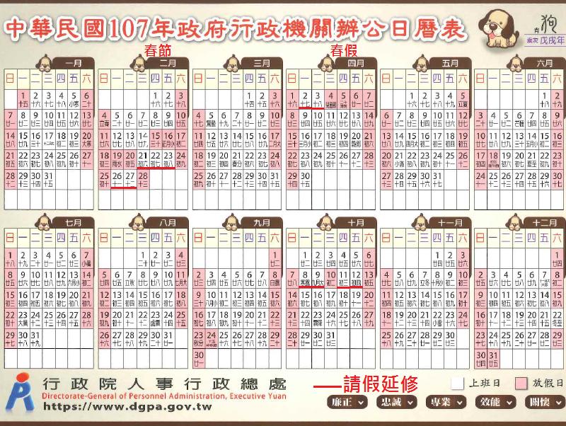 2018行事曆1.png