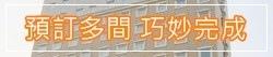 東橫3jpg.jpg