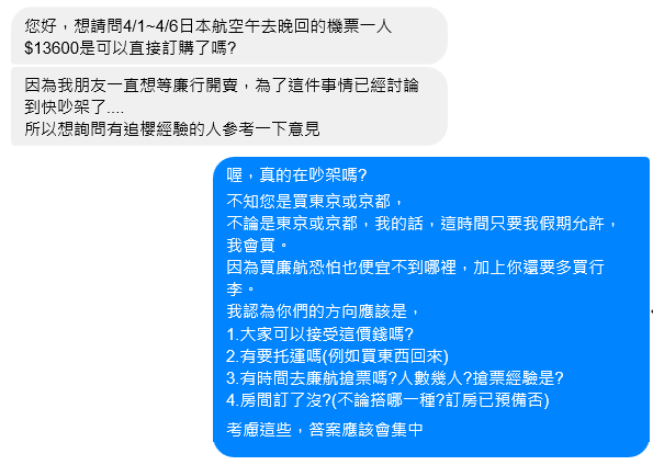 賞櫻對話.png