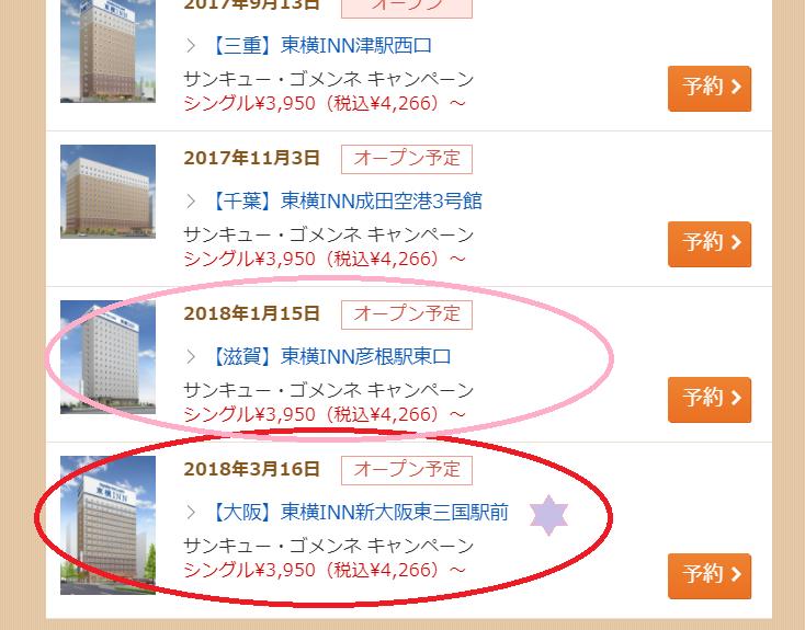 訂東橫東三國.png