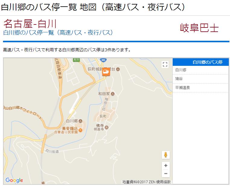 岐阜巴士.png
