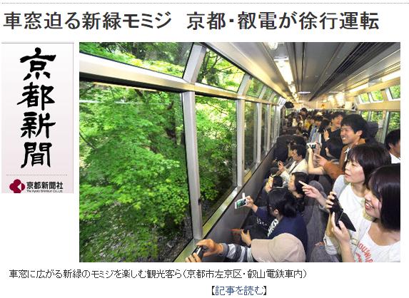 京都新聞.png