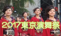 演舞-2.png