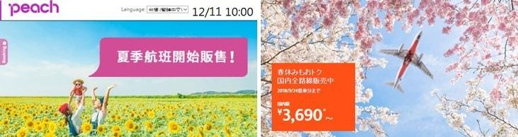 171211桃夏季開售-tile1.jpg