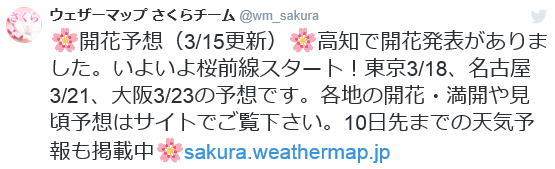 0315wm高知開花.png