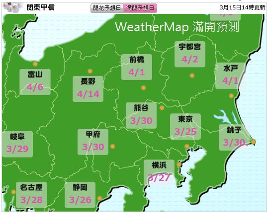 0317WM關東預想滿開.png