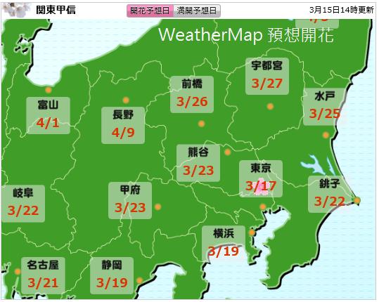 0317WM關東預想開花.png